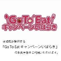 茨城県発行『GoToEatキャンペーンいばらき』お食事券使えます。