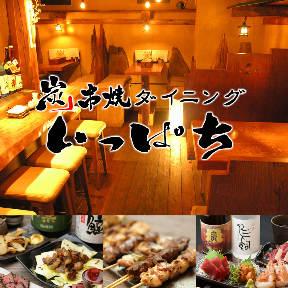 炭火焼鳥×本格日本酒 いっぱち 池袋西口総本店