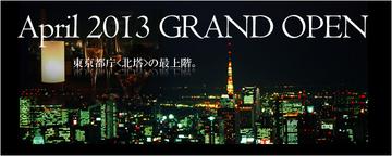 グッドビュー東京 〜GoodView Tokyo〜の画像1
