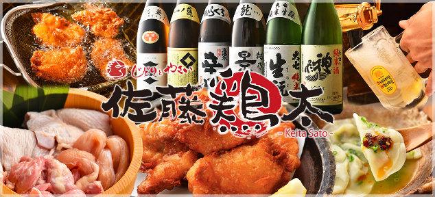 地鶏と地元野菜 佐藤 鶏太の画像