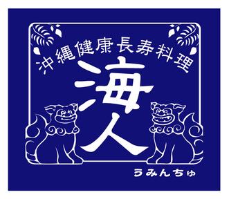 沖縄健康長寿料理海人(うみんちゅ) ひばりケ丘店の画像