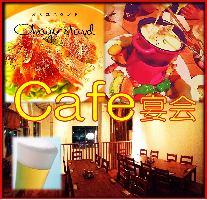 ◆選べる4種のお得な『カフェ宴会コース』\3740(税込)~