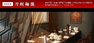 西安料理 刀削麺園 銀座店