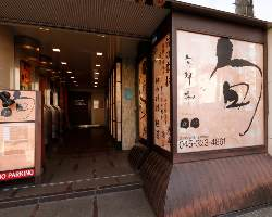 「横浜駅」きた西口徒歩2分。ご来店心よりお待ちしております