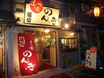 もつ焼のんき 赤羽店 image