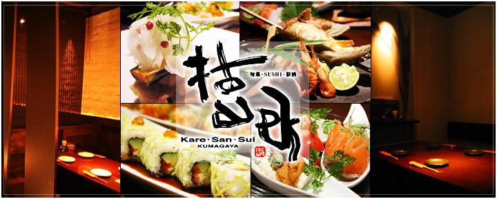 旬菜・SUSHI・彩酒 枯山水 熊谷店の画像
