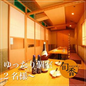 完全個室居酒屋 旬香 別邸〜Shunka〜新宿東口