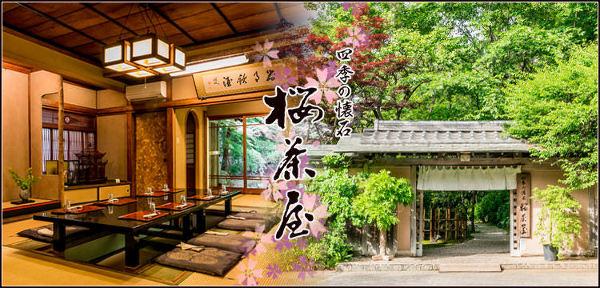 桜茶屋の画像