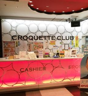 CROQUETTE CLUB