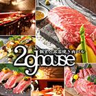 29house