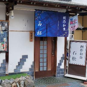 Sosakuwashoku Ishimatsu