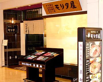 モリタ屋 JR京都伊勢丹店