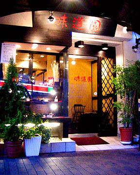 焼肉・冷麺・韓国料理 神戸 味道園 image