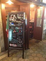 お店はヨーロッパの立ち飲み屋をイメージ♪酒場の雰囲気が漂います