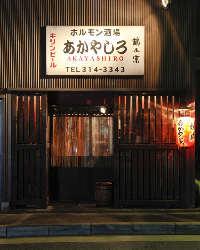 【丹波口駅徒歩8分】地元の皆様に愛されるホルモン酒場