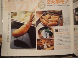 関西夜遊びスーパーカタログに 掲載されました