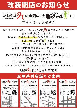 産直焼肉ビーファーズ 新金岡店