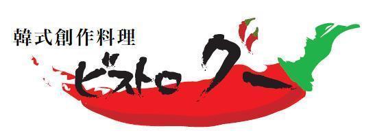 韓国創作料理 ビストロ グー 草津店