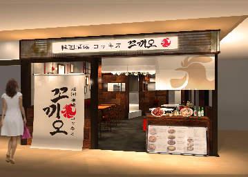 韓国酒場 コッキオ ルクア大阪店