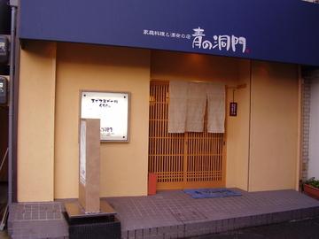 家庭料理と酒肴の店 青の洞門