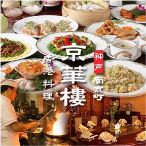 京華楼 image