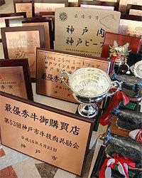 最高級の神戸牛を扱う店の証 トロフィーや盾が並んでいます