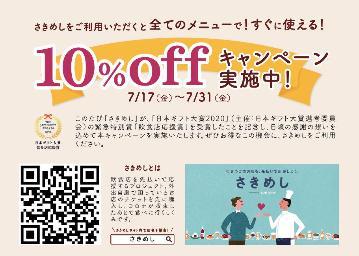 Mの焼肉 福島本店