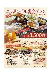 飲み放題付きコースが2,500円~!めいっぱい飲んじゃって♪