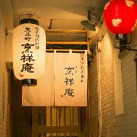 〈先斗町〉 京都の風情溢れる先斗町に佇む創作料理のお店です