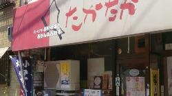 明るい大阪のおかんが、温かくお客様を迎えます。
