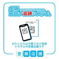 <登録済>当店は大阪コロナ追跡システム導入店舗です。