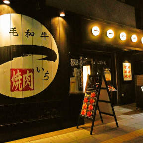 黒毛和牛 焼肉 一 野田阪神店