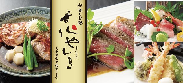 和食とお膳 花やしき image