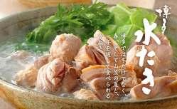 京都の町で博多名物『水炊き』を是非。