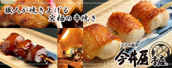 浪速の鶏処 心斎橋今井屋本店 image