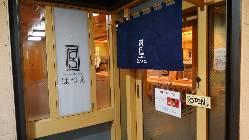 福島駅徒歩2分♪ホテル阪神地下、ラグザ大阪B1F
