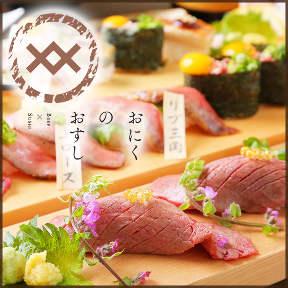 祇園 おにくのおすし 浅草店