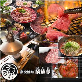 榮華亭 江坂店 image