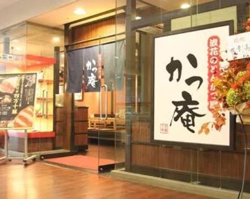 浪花のとんかつ屋 かつ庵 天保山マーケットプレース店 image