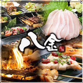 鶏卸直営 朝びき専門 八金 茨木店