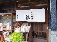 武庫之荘駅から徒歩2分。アクセスも便利な場所にあります。