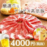 厳選牛とアンデス高原豚肉ノ寿司食べ放題・飲み放題コース4000円