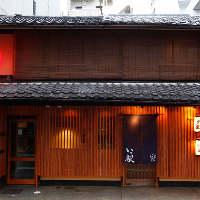 京町屋ならではの独特の雰囲気。美味しいお料理が待っています