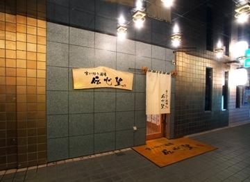 伝心望 姫路本店