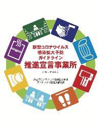 当店は京都府「感染拡大予防の推進宣言ステッカー」発行店です