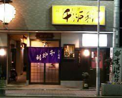 JR京都駅から徒歩10分。 竹田街道沿いにございます。