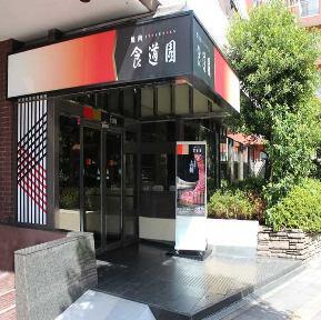 食道園 曽根店
