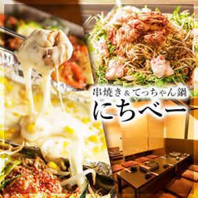 串焼&てっちゃん鍋 にちべー