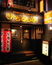 地下鉄大国町駅⑥番出口から 徒歩29秒!!