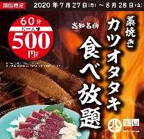 【四国おいでんよコース】料理11品飲み放題付きで3500円!!